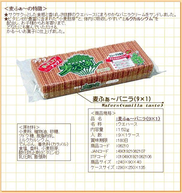 竹田製菓 麦ふぁ ありがとうに関連した画像-03