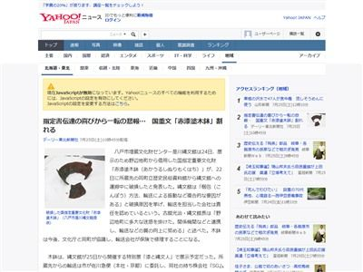 佐川急便 国重文 重要文化財 赤漆塗木鉢に関連した画像-02