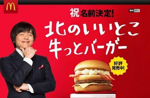 マクドナルド ハンバーガー 名前募集バーガー 店員 ツイッター ツイート 北海道 北のいいとこ牛っとバーガーに関連した画像-01