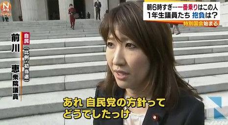 前川恵 自民党 議員に関連した画像-01