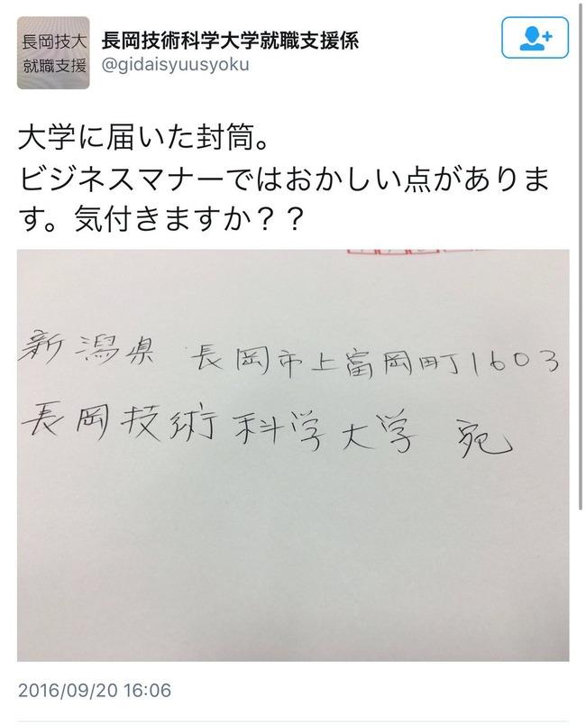 長岡技術科学大学就職支援係 ツイッター 封筒 ビジネスマナーに関連した画像-02