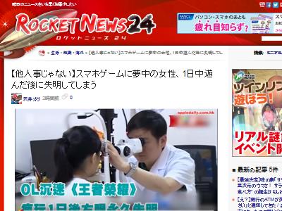 スマホゲー 失明 中国 網膜動脈閉塞に関連した画像-02