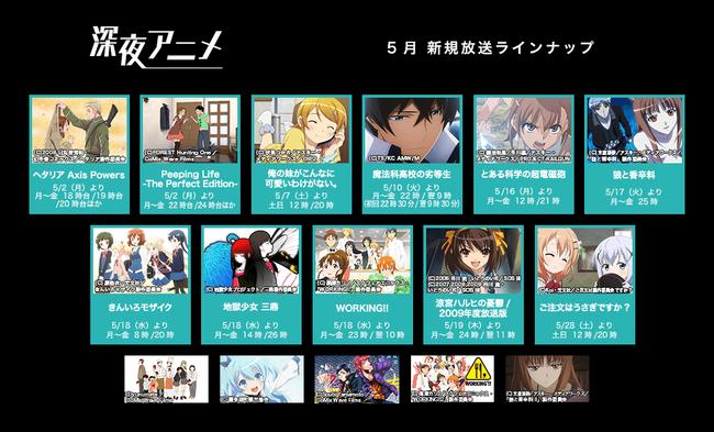 AbemaTV アニメ ラインナップに関連した画像-01