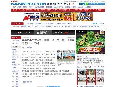 W杯 サッカー 川島選手 ゴールキーパー スーパーセーブに関連した画像-02