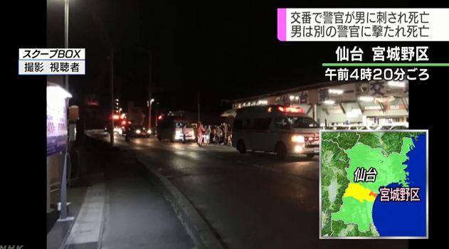 【ヤバイ】 交番で警官が刺され死亡 → 犯人も撃たれ死亡する事件発生! 日本の治安やべぇええええええ