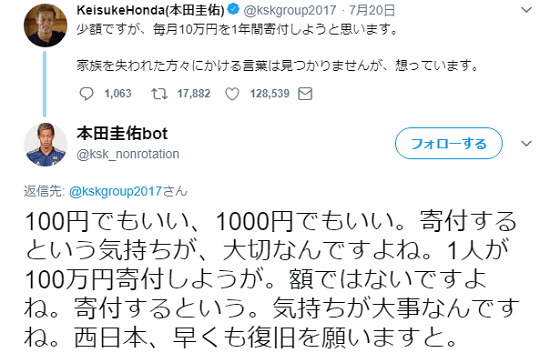本田圭佑bot掲載に関連した画像-01
