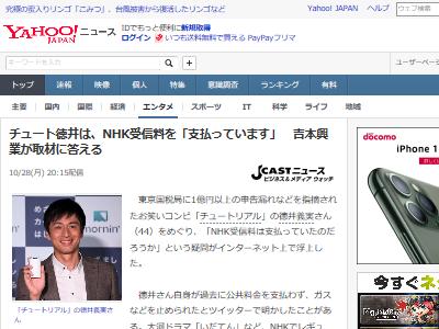 チュートリアル 徳井義実 NHK 受信料 吉本興業に関連した画像-02