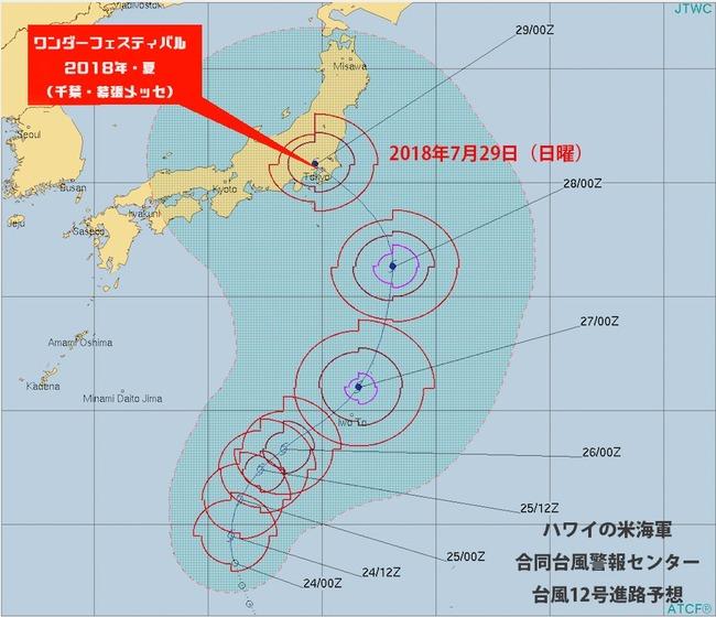 台風12号 関東 直撃 スライダーに関連した画像-02