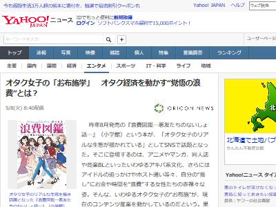 マンガ オタク アニメ 女性 経済 お布施に関連した画像-02
