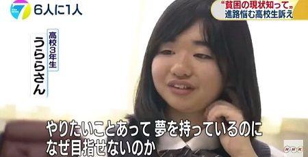 貧困JK うらら NHK 捏造 片山さつき 取材に関連した画像-01
