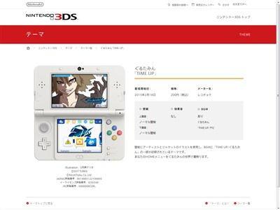 ぐるたみん 3DS カスタムテーマに関連した画像-02