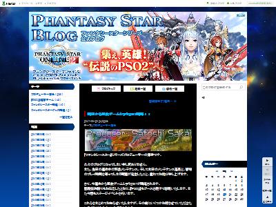 PSO2 ファンタシースターオンライン2 ぷそ2 SEGA セガ 炎上 に関連した画像-02