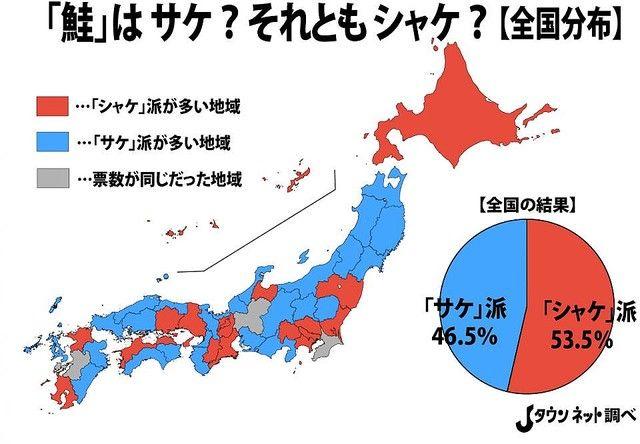 鮭 シャケ サケ 読み方 主流 アンケートに関連した画像-03
