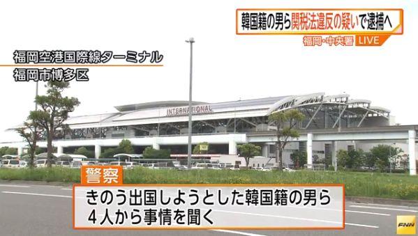 福岡 韓国籍 逮捕 関税法違反 3億8000万 7億に関連した画像-01