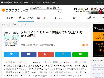 声優 交代 炎上 クレヨンしんちゃん 矢島晶子 小林由美子に関連した画像-02