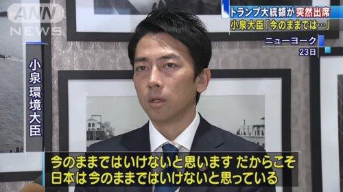 小泉進次郎 環境大臣 スプーン 若者 議論に関連した画像-01