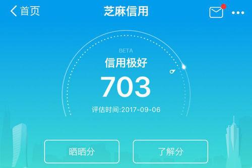 中国 芝麻信用 信用度 数値化 マナー向上に関連した画像-02