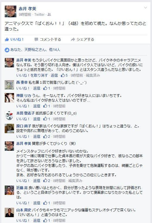 ばくおん 赤井孝美 ガイナックス プリンセスメーカー バイク 危険運転 に関連した画像-02