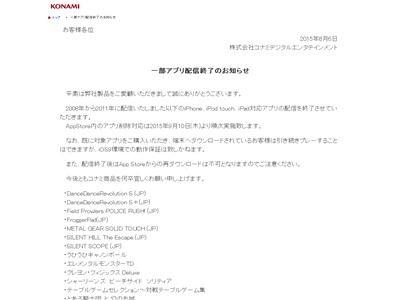 コナミ KONAMI アプリ 配信終了に関連した画像-02