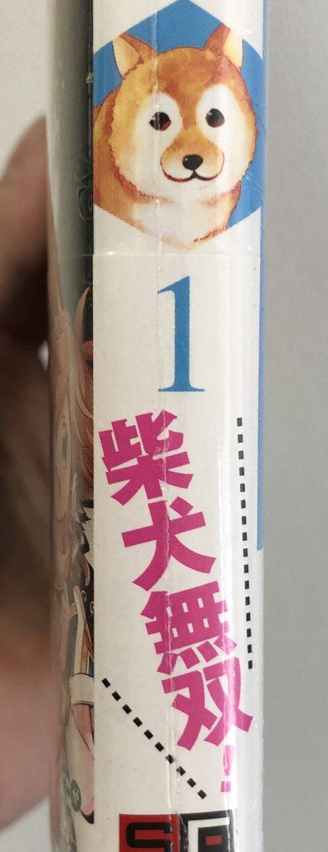 なろう小説 小説 ラノベ 小説家になろう 本屋 作者 柴犬無双 よっしゃあ!に関連した画像-03