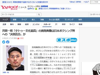 井岡一翔 ボクシング タトゥー 挑発 物議に関連した画像-02