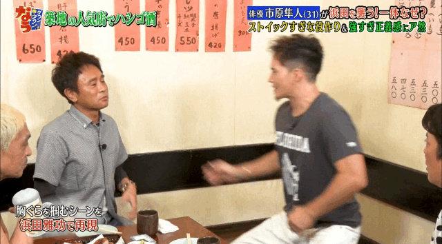 市原隼人 浜田雅功 ごぶごぶ ダウンタウンに関連した画像-02
