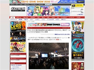 東京ゲームショウ2016 TGS2016 TGS 東京ゲームショウに関連した画像-02