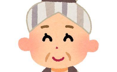 おばあちゃん 勘違い 人違い 大爆笑に関連した画像-01