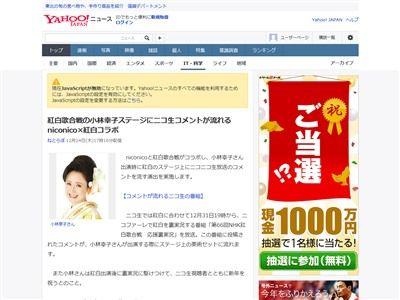 小林幸子 NHK 紅白歌合戦 紅白 コメント ニコ生 弾幕 ラスボス コラボに関連した画像-02