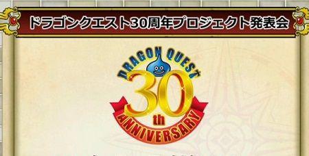 ドラゴンクエスト 30周年 発表会 WiiUに関連した画像-01