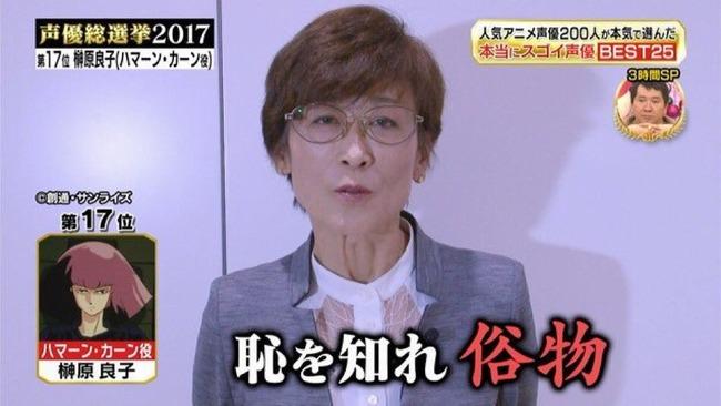 声優 総選挙 山寺宏一 野沢雅子 藤原啓治に関連した画像-02
