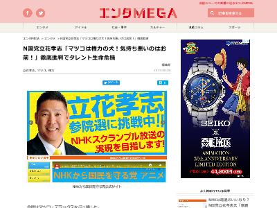 N国党 立花孝志 マツコ 権力の犬 徹底批判に関連した画像-02