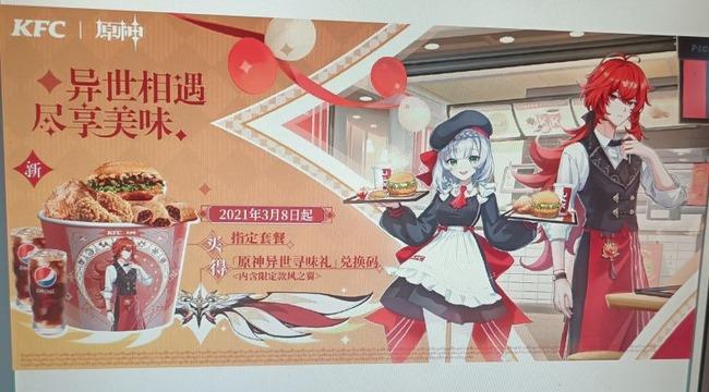 中国 原神 KFC コラボ オタク 殺到 警察沙汰に関連した画像-01