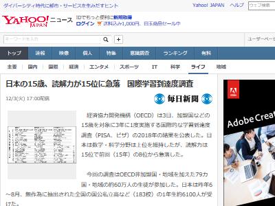 日本人 15歳 読解力 国際学習到達度調査に関連した画像-02