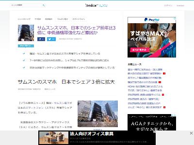 サムスンスマホ日本シェア2位に関連した画像-02