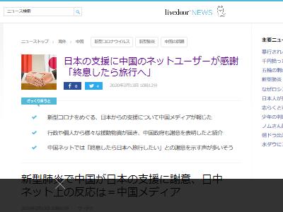 日本 中国 武漢 新型コロナウイルス 新型肺炎 支援 感謝 旅行に関連した画像-02