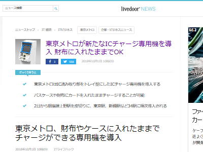 ICカード PASMO チャージ 東京メトロに関連した画像-02