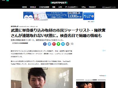 ジャーナリスト 陳秋實 消息不明に関連した画像-02