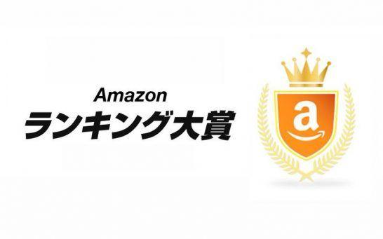 Amazon ランキング大賞 2018 テレビゲーム総合 モンスターハンター:ワールドに関連した画像-01