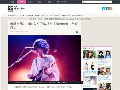 米津玄師 ブレーメン アルバム ボカロP ハチ アンビリーバーズに関連した画像-02