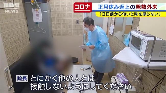 新型コロナウイルス 陽性 患者 医者 質問 サウナ 銭湯に関連した画像-02