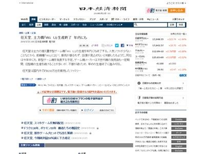 WiiU 生産中止に関連した画像-02