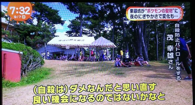 自殺 名所 東尋坊 ポケモンGO 自殺者 昼夜 徘徊 トレーナー に関連した画像-05