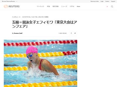 東京五輪 競泳女子 エフィモワ アンフェア ドーピングに関連した画像-02