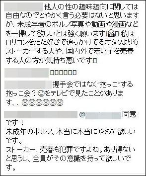 大手証券会社 女性社員 アイドル ファン ドルオタ 動画 撮影 晒しに関連した画像-06