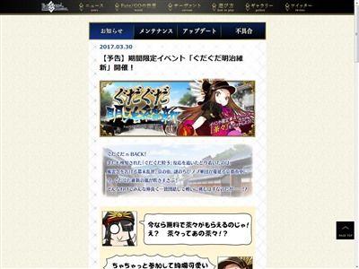 FGO ぐだぐだ明治維新 イベント 茶々 Fate フェイト グランドオーダーに関連した画像-02