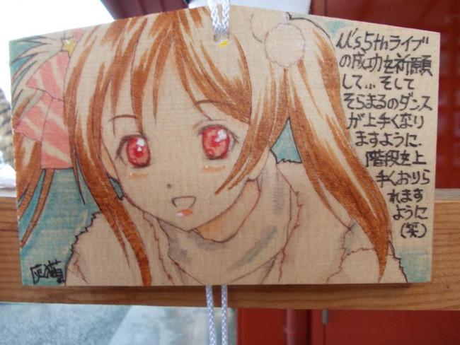 痛絵馬 2015年 神田明神に関連した画像-04