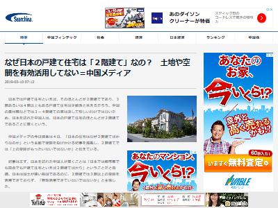 日本住宅2階建て中国に関連した画像-02