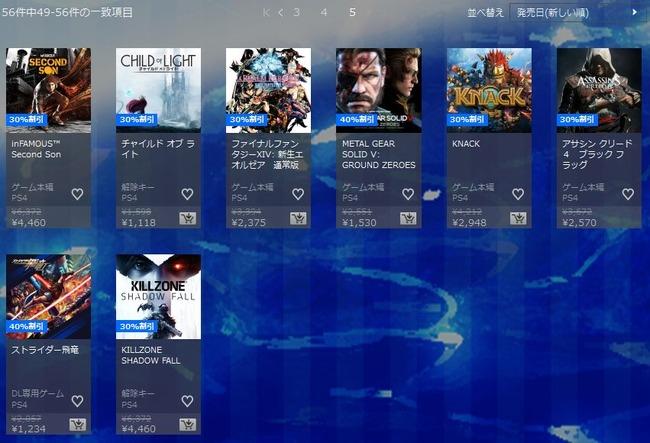 PS4 DL セール 期間限定 フォールアウト4 ウィッチャー3に関連した画像-08
