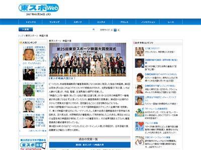 東京スポーツ 映画 この世界の片隅にに関連した画像-02